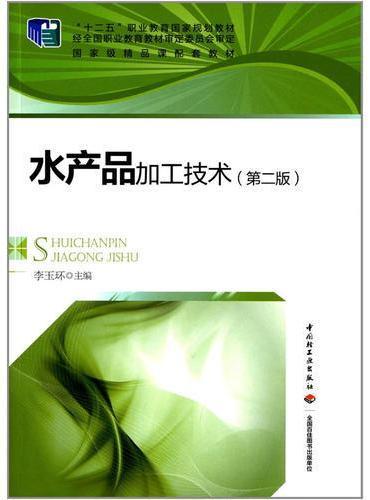 """水产品加工技术(第二版)(""""十二五""""职业教育国家规划教材)(含CD)"""