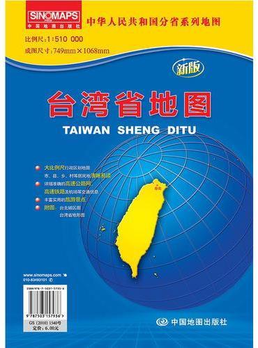 台湾省地图(折叠)(2018)