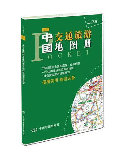 2018袖珍中国交通旅游地图册(彩皮)
