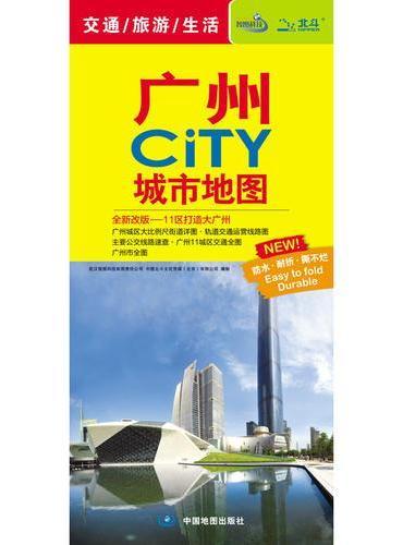 2018广州CITY城市地图