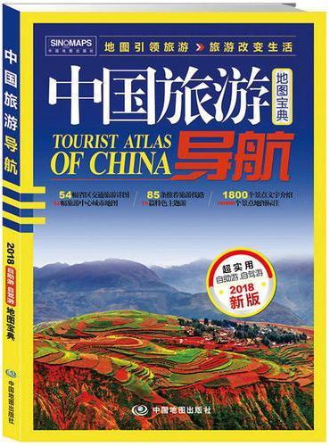 2018中国旅游导航(地图宝典)
