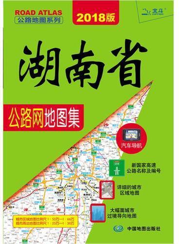 2018公路地图系列-湖南省公路网地图集