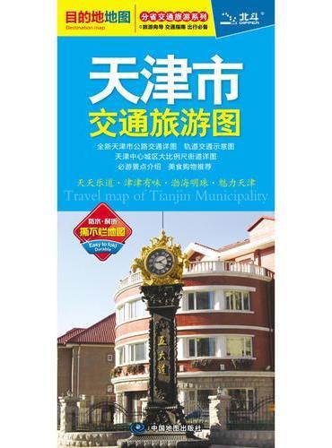 2018天津市交通旅游图