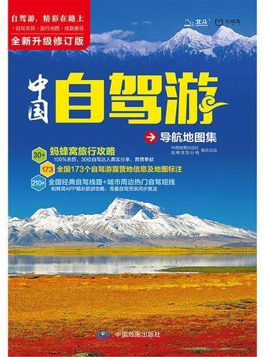 2018中国自驾游导航地图集