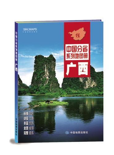 广西 / 中国分省系列地图册