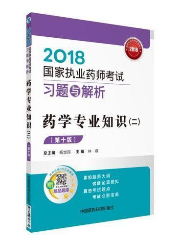 执业药师考试用书2018西药教材 国家执业药师考试 习题与解析 药学专业知识(二)(第十版)