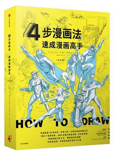 4步漫画法·速成漫画高手(套装全10册)