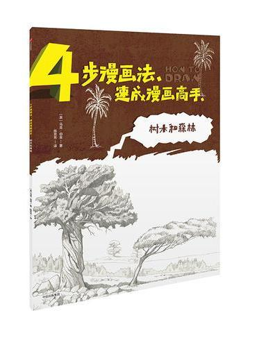 4步漫画法·速成漫画高手:树木和森林