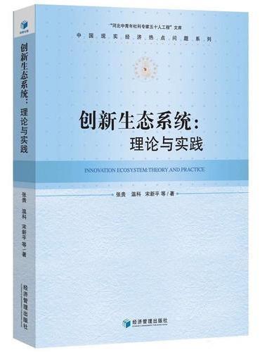 创新生态系统:理论与实践