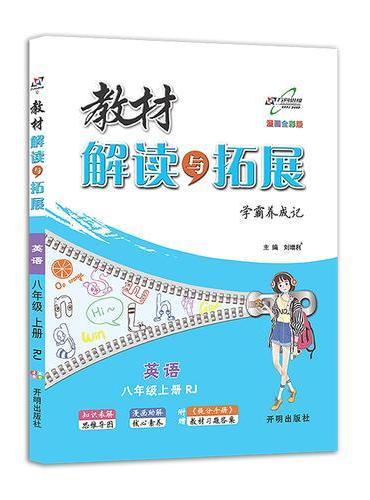 教材解读与拓展 八年级英语上册 人教版 2018版