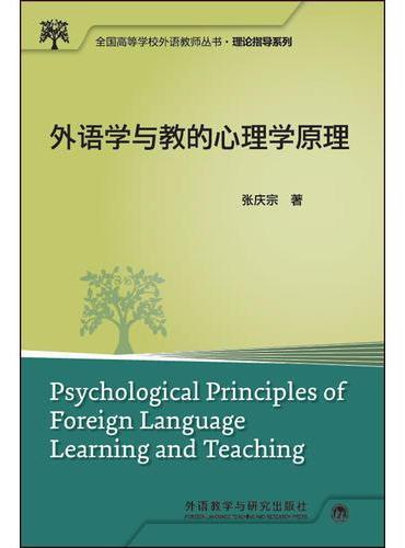 外语学与教的心理学原理(全国高等学校外语教师丛书.教学研究系列)(2017)