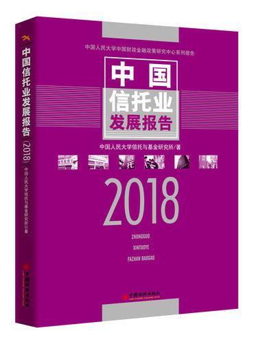 中国信托业发展报告 2018