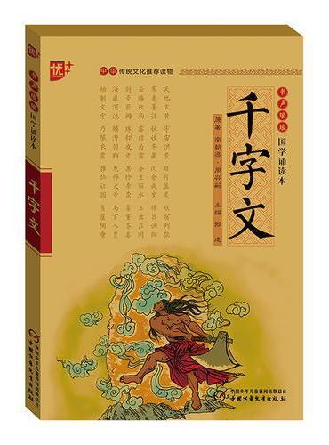 书声琅琅 国学诵读本   千字文  学生版 中华传统文化推荐读物
