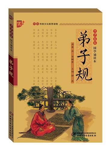 书声琅琅 国学诵读本    弟子规  学生版  中华传统文化推荐读物