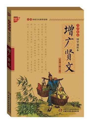 书声琅琅 国学诵读本   增广贤文  学生版  中华传统文化推荐读物