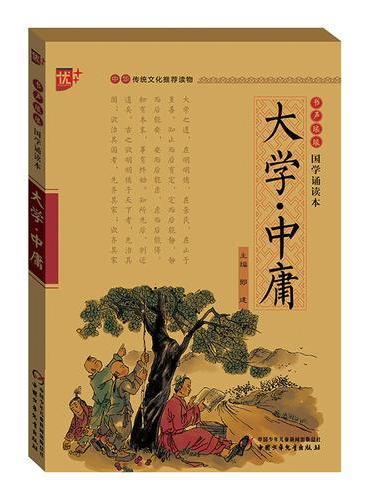 书声琅琅 国学诵读本   大学中庸 学生版 中华传统文化推荐读物