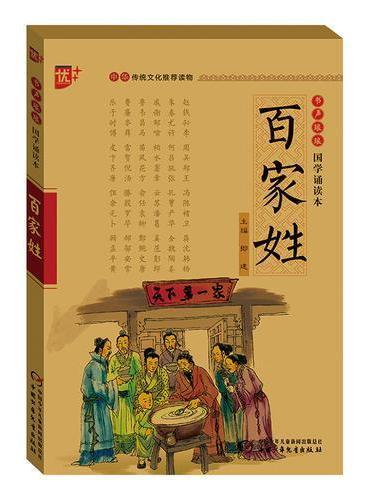 书声琅琅 国学诵读本   百家姓  学生版  中华传统文化推荐读物