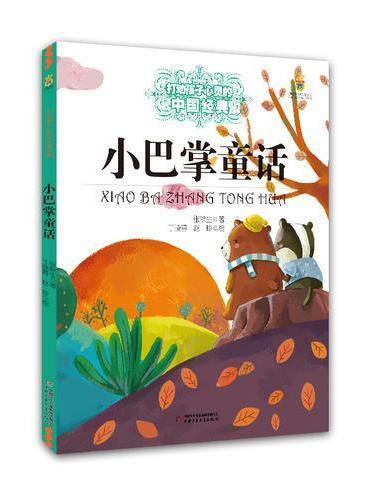 打动孩子心灵的中国经典童话 小巴掌童话(美绘版)