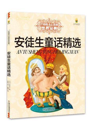 打动孩子心灵的世界经典童话—安徒生童话精选(美绘版)