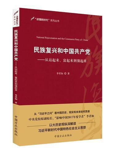 民族复兴和中国共产党--从站起来、富起来到强起来
