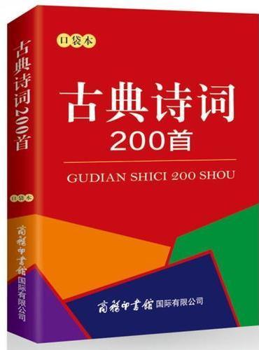 古典诗词200首(口袋本)商务印书馆国际公司