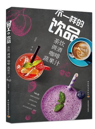 不一样的饮品:茶饮调酒咖啡蔬果汁