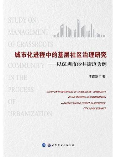 城市化进程中的基层社区治理研究——以深圳市沙井街道为例