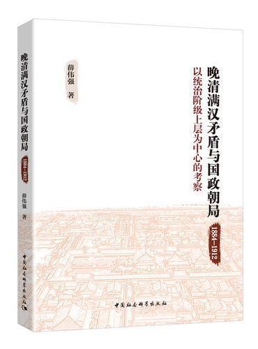 晚清满汉矛盾与国政朝局 : 1884-1912 : 以统治阶级上层为中心的考察