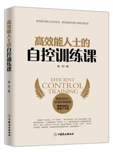 高效能人士的自控训练课