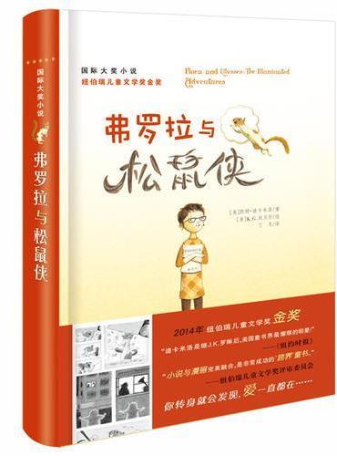 国际大奖小说——弗罗拉与松鼠侠
