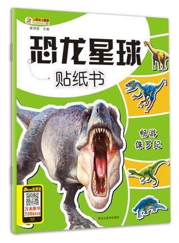 恐龙星球贴纸书*畅游侏罗纪