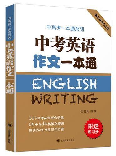 中考英语作文一本通(中高考一本通系列)