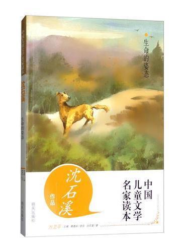 中国儿童文学名家读本·沈石溪作品·生命的姿态