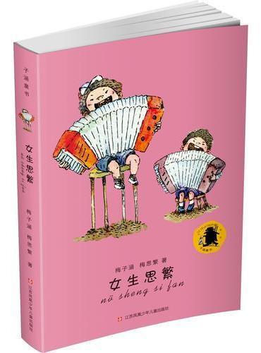 子涵童书-女生思繁