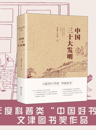 中国三十大发明(平装)