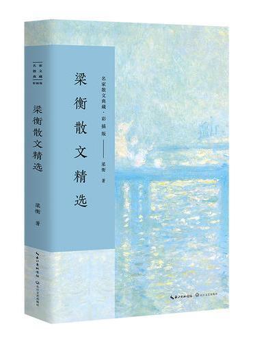 梁衡散文精选(名家散文典藏·彩插版)