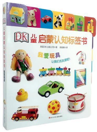 DK儿童启蒙认知标签书: 我爱玩具