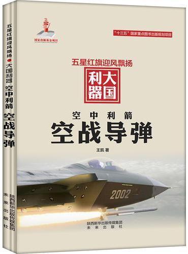 空中利箭:空战导弹