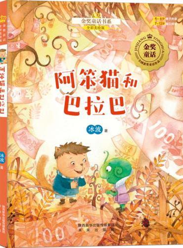 金奖童话书系:阿笨猫(中)? 阿笨猫和巴拉巴(全彩美绘版)