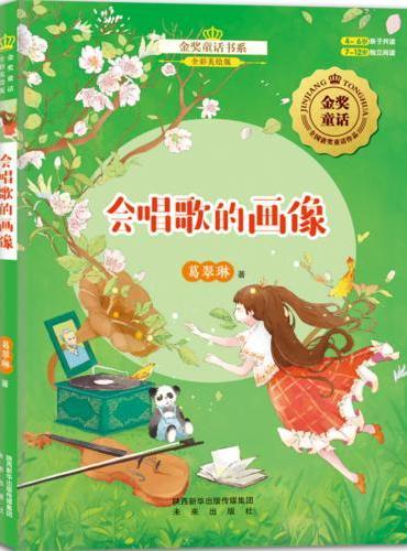 金奖童话书系:会唱歌的画像(全彩美绘版)
