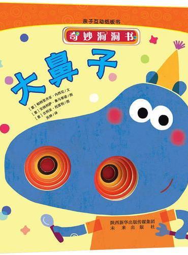 奇妙洞洞书系列:大鼻子