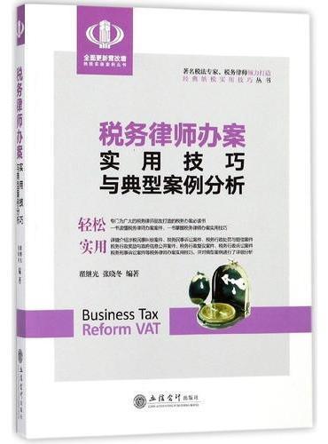 税务律师办案实用技巧与典型案例分析