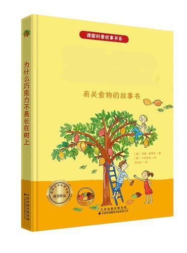 德国获奖科普故事书系·为什么巧克力不是长在树上