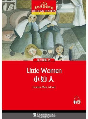 黑布林英语阅读 初二年级 7, 小妇人(一书一码)