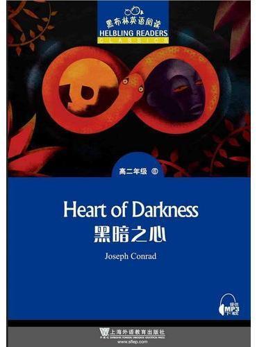 黑布林英语阅读 高二年级 6, 黑暗之心(一书一码)