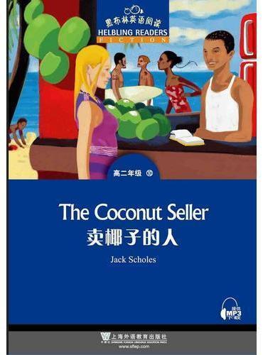 黑布林英语阅读 高二年级 10, 卖椰子的人(一书一码)