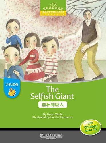 黑布林英语阅读 小学d级别5,自私的巨人(附光盘)