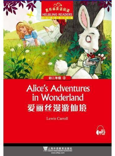 黑布林英语阅读 初二年级 3,爱丽丝漫游仙境