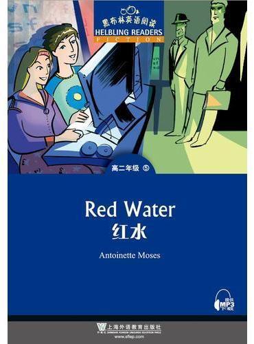 黑布林英语阅读 高二年级,5 红水