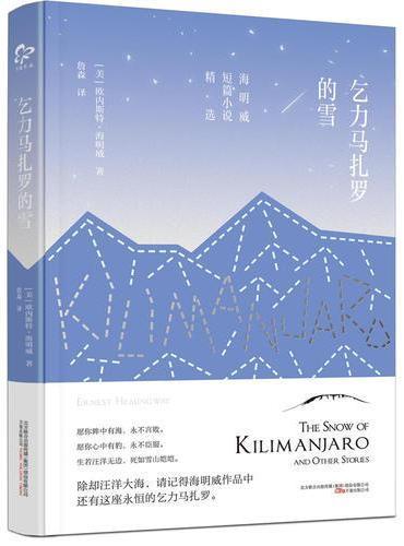 乞力马扎罗的雪(普利策文学奖和诺贝尔文学奖的双重得主海明威短篇小说集,完美诠释极简文风、冰山理论。从坦桑尼亚到肯尼亚,再到西班牙、意大利、法国,这是他写给世界的情书和你我梦寐以求的传奇人生。)